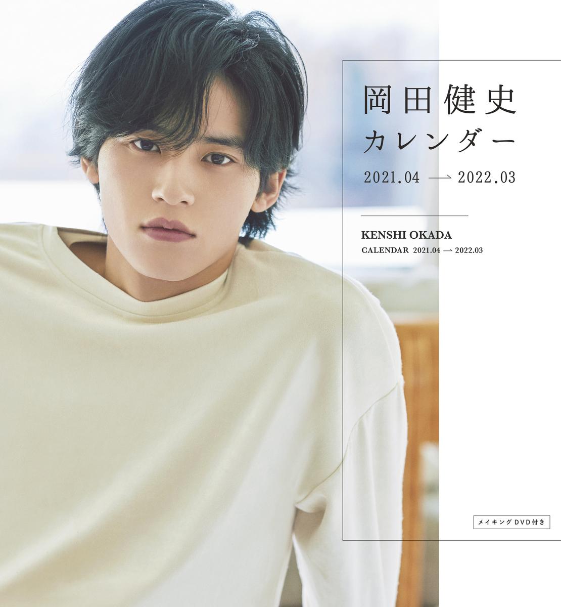 『岡田健史カレンダー2021.04-2022.03』(東京ニュース通信社)