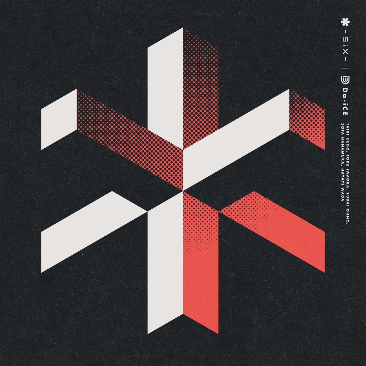 Da-iCE 6thアルバム『SiX』
