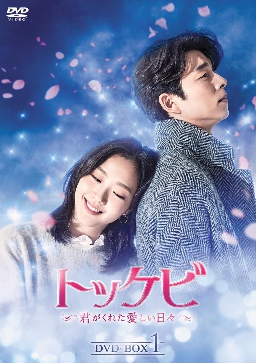 『トッケビ~君がくれた愛しい日々~』DVD-BOX1、NBCユニバーサル・エンターテイメントジャパン、2018年