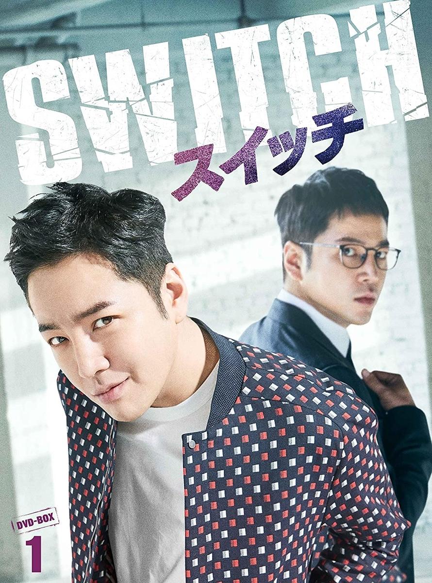 『スイッチ~君と世界を変える~』DVD-BOX1、TCエンタテインメント、2019年