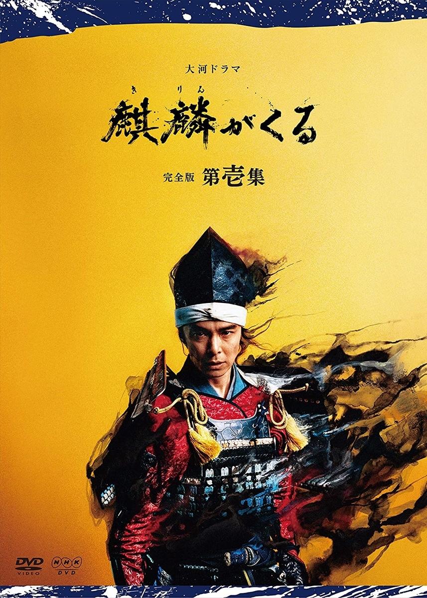 『大河ドラマ 麒麟がくる 完全版 第壱集』DVD BOX、 NHKエンタープライズ、2020年