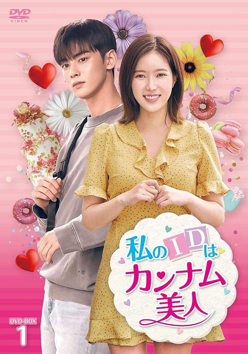 『私のIDはカンナム美人 DVD-BOX1』TCエンタテインメント、2019年