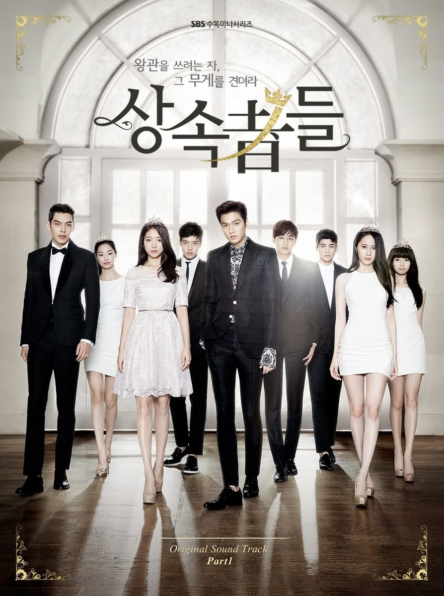 『相続者たち OST Part 1』CJ E&M、2013年