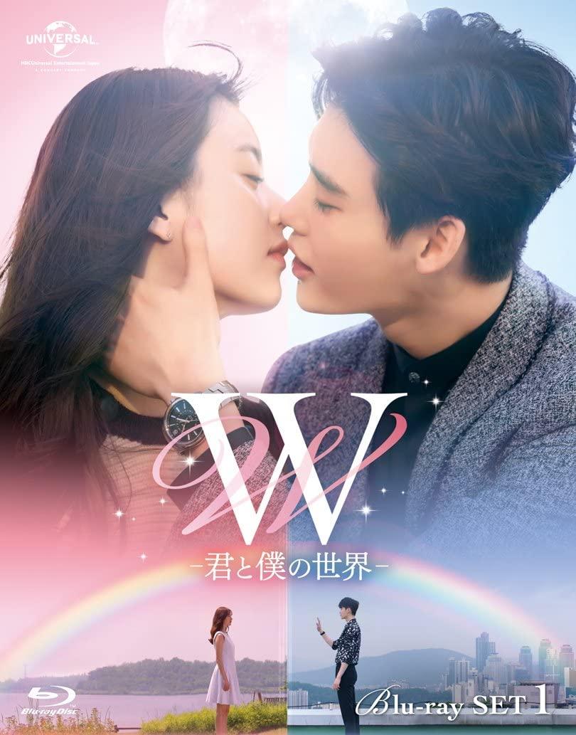 『W -君と僕の世界- Blu-ray SET1』、NBCユニバーサル・エンターテイメントジャパン、2017年