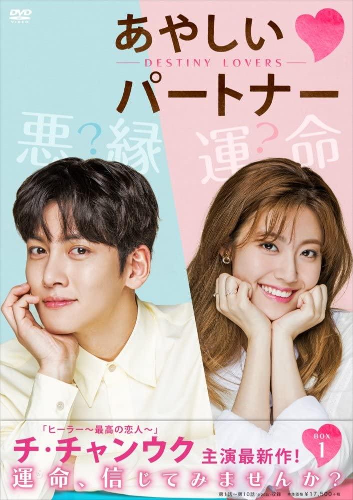 『あやしいパートナー ~Destiny Lovers~ DVD-BOX1』エスピーオー、2018年