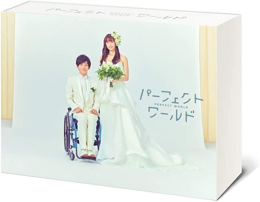 『パーフェクトワールド』DVD BOX、ポニーキャニオン、2019年
