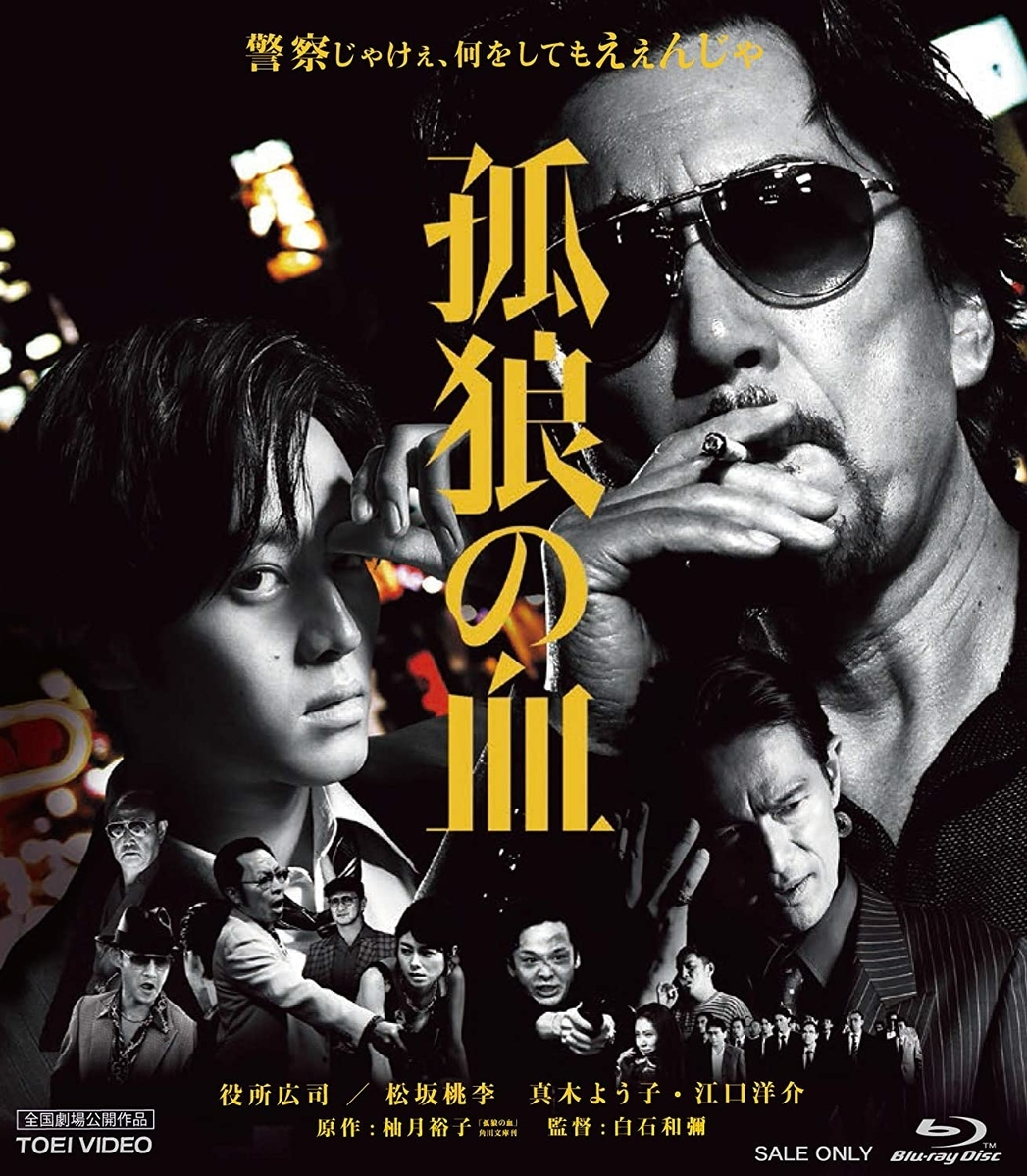『孤狼の血』Blu-ray、TOEI COMPANY,LTD.(TOE)(D)、2018年
