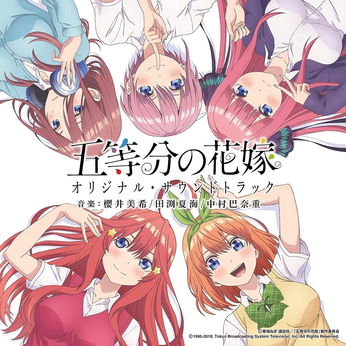 TVアニメ『五等分の花嫁』オリジナル・サウンドトラック、SMM itaku、2019年