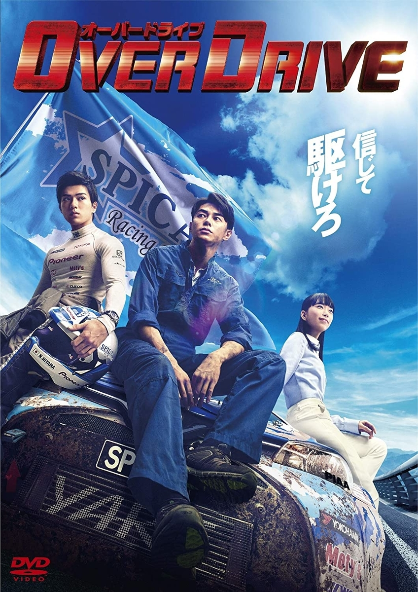 『OVER DRIVE DVD通常版』東宝、2018年