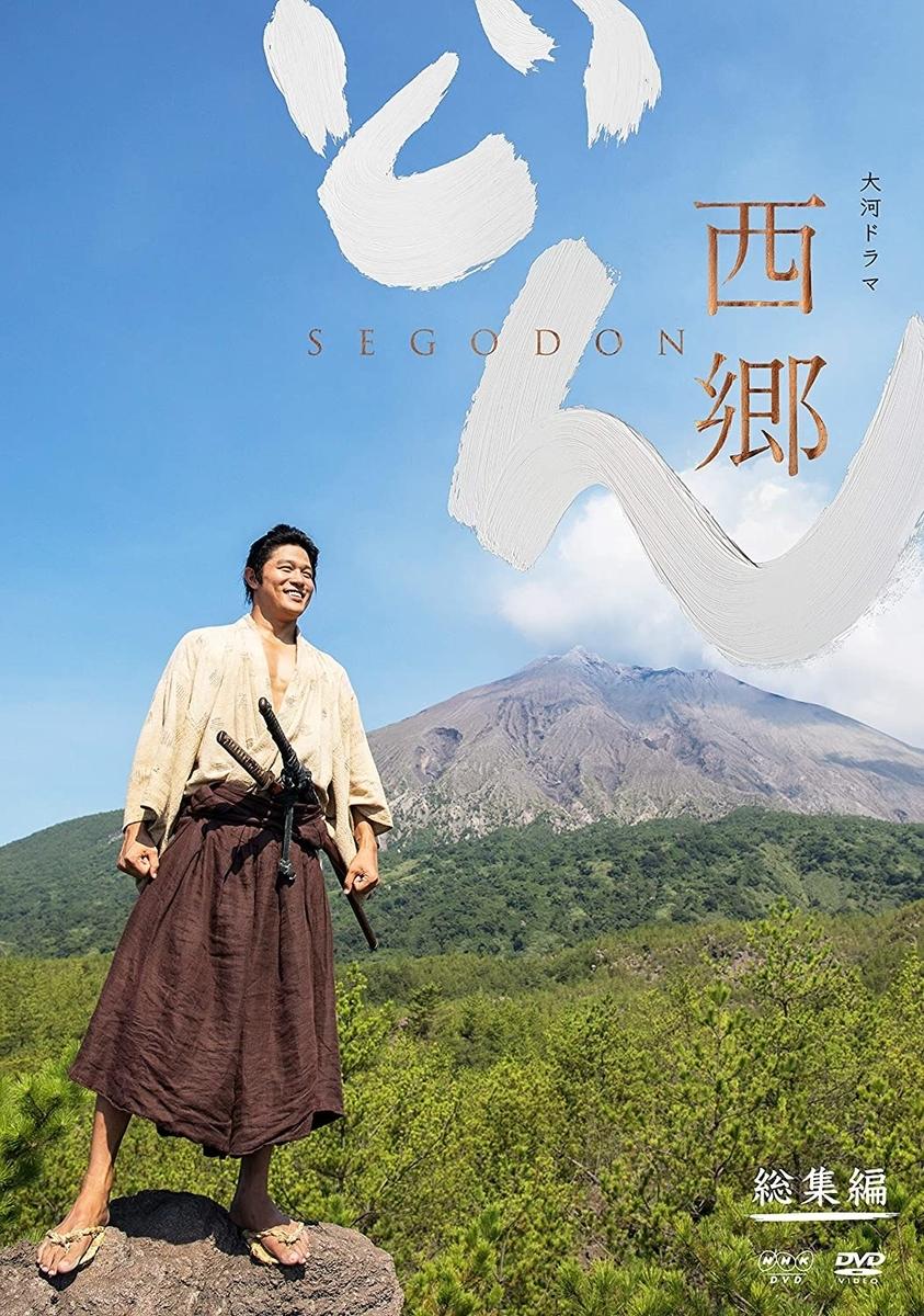 『大河ドラマ 西郷どん 総集編 DVD』NHKエンタープライズ、2019年
