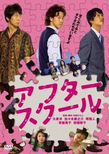 『アフタースクール [DVD]』メディアファクトリー、2008年