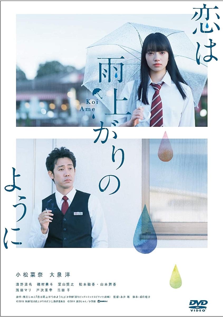 『恋は雨上がりのように スタンダード・エディション [DVD]』東宝、2018年