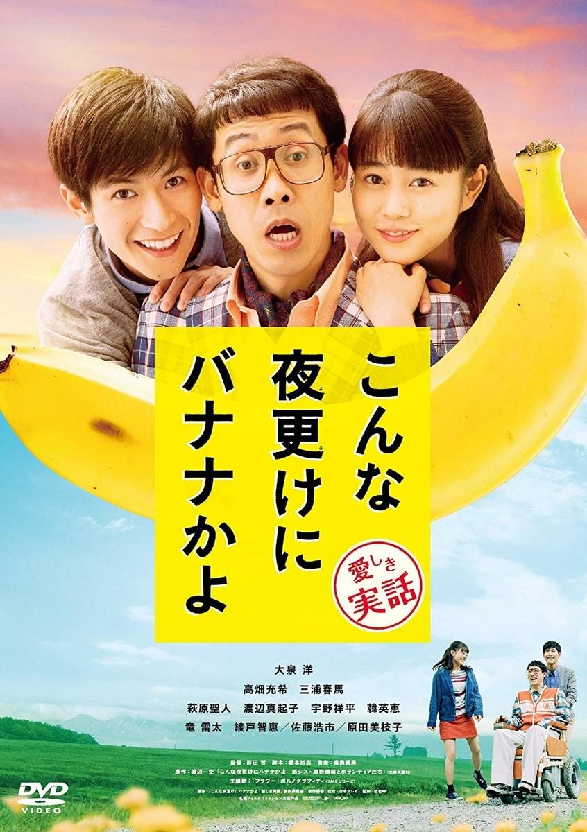 『こんな夜更けにバナナかよ 愛しき実話 [DVD]』松竹、2019年