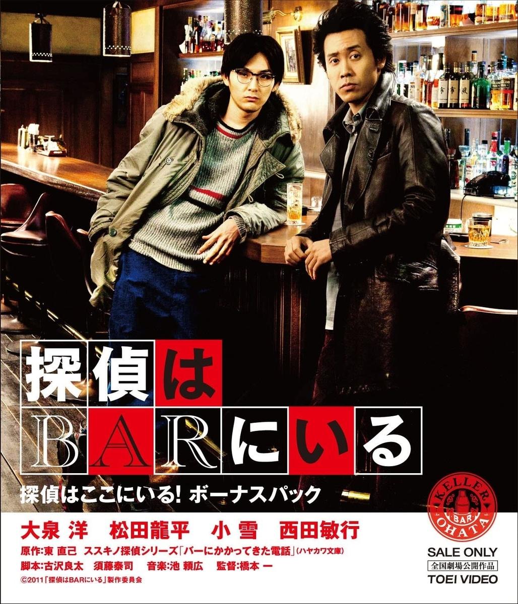 『探偵はBARにいる 【Blu-ray1枚+DVD2枚組】「探偵はここにいる! ボーナスパック」』アミューズソフトエンタテインメント、2012年