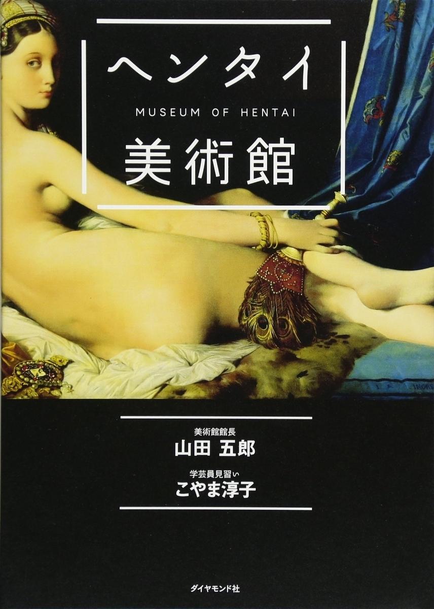 山田五郎『ヘンタイ美術館 』ダイヤモンド社、2015年