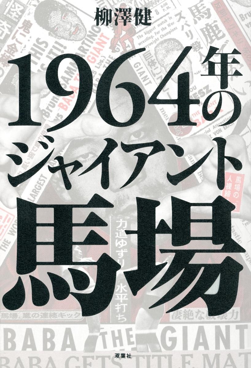 柳澤健『1964年のジャイアント馬場』葉社、2014年