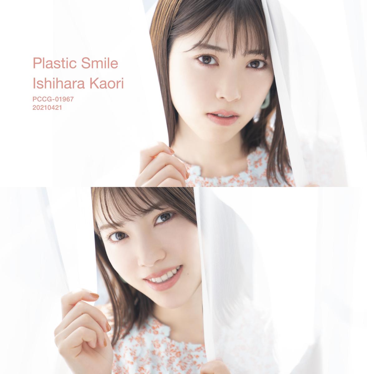 『Plastic Smile』初回限定盤