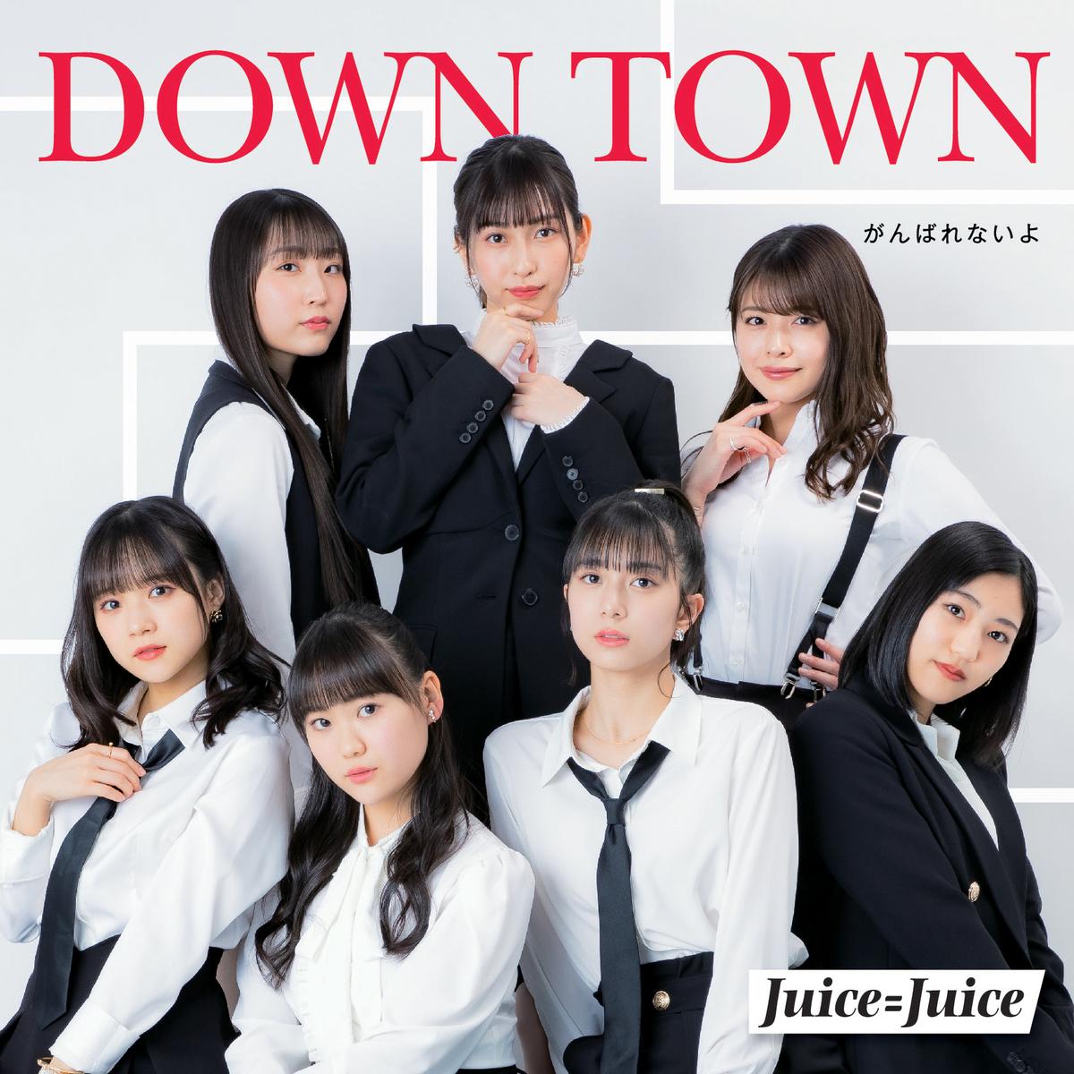 Juice=Juice 14thシングル『DOWN TOWN/がんばれないよ』
