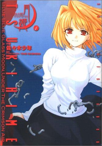 『真月譚 月姫』第1巻(KADOKAWA/アスキー・メディアワークス、2004年)