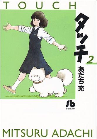 浅倉南。あだち充『タッチ (1)』小学館、1999年