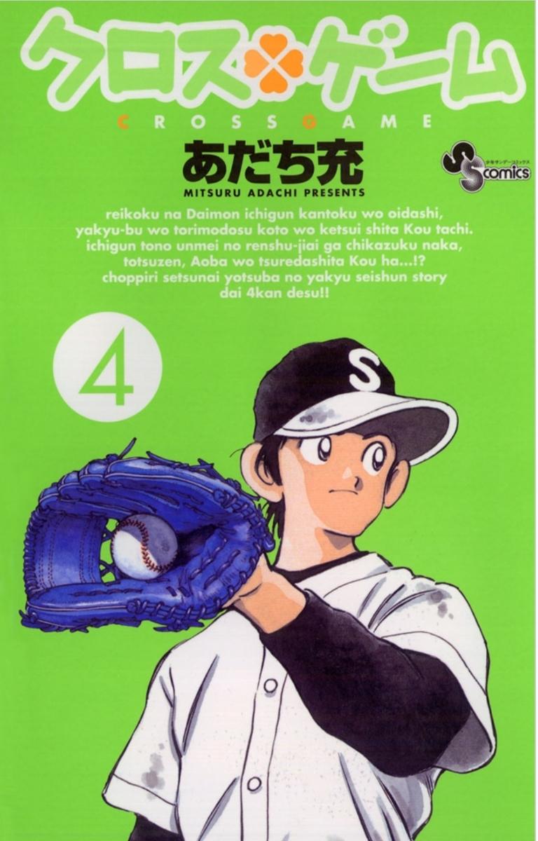 あだち充『クロスゲーム(4)』小学館、2006年