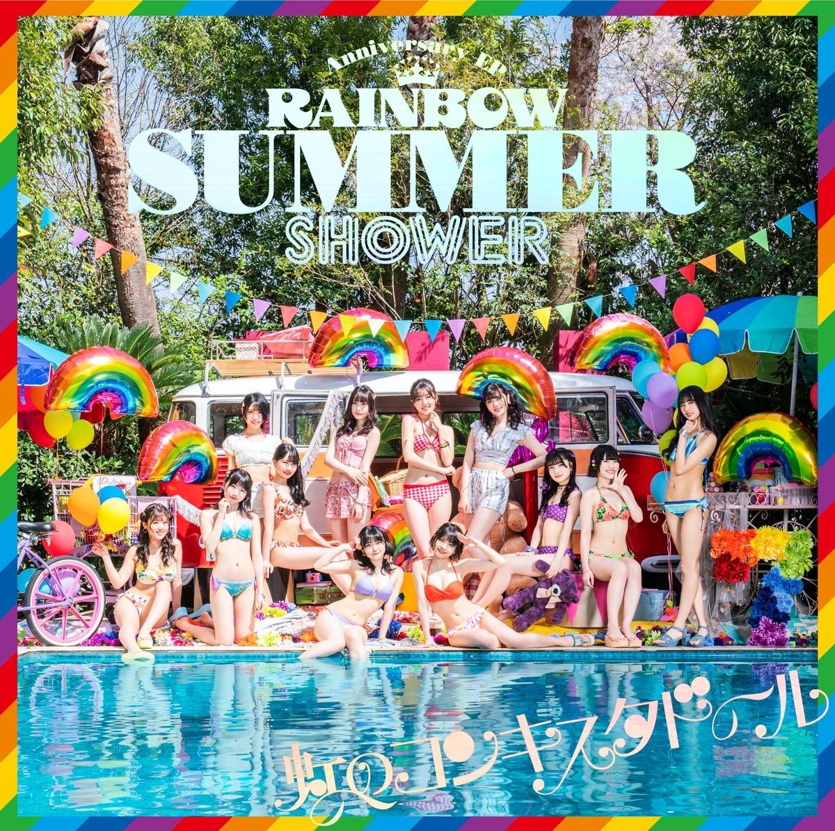 Anniversary EP『RAINBOW SUMMER SHOWER』