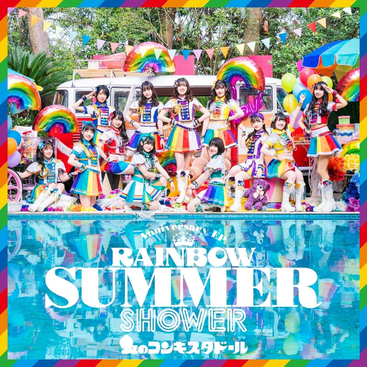 虹のコンキスタドールAnniversary EP『RAINBOW SUMMER SHOWER』通常版