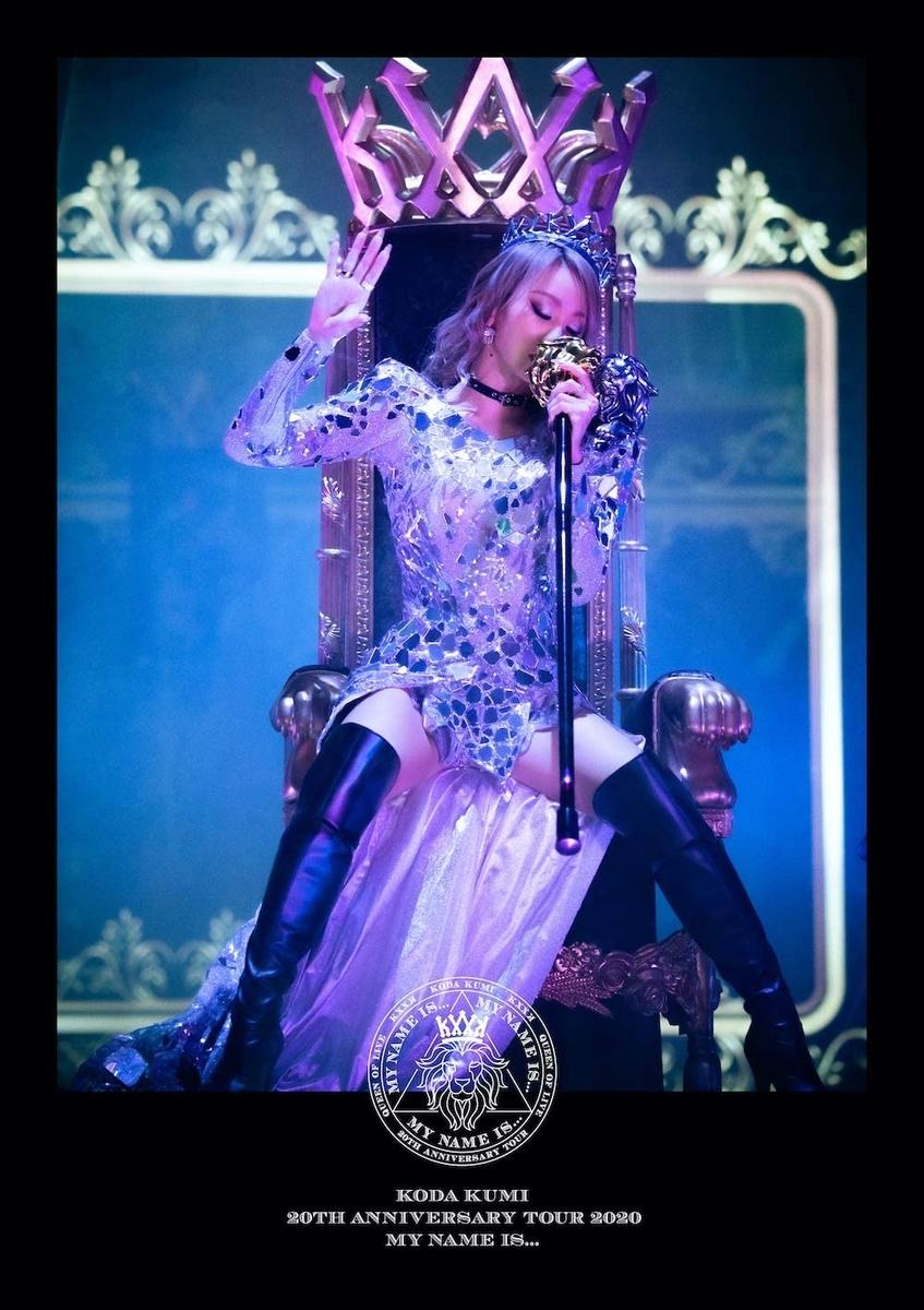 『KODA KUMI 20th ANNIVERSARY TOUR 2020 MY NAME IS …』DVD、rhythm zone、2021年