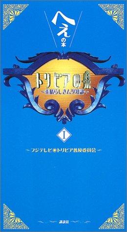 『トリビアの泉~へぇの本~』 講談社、2003年