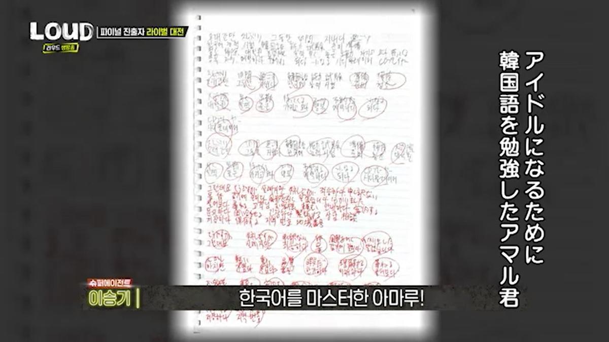韓国語を勉強するアマルのノート