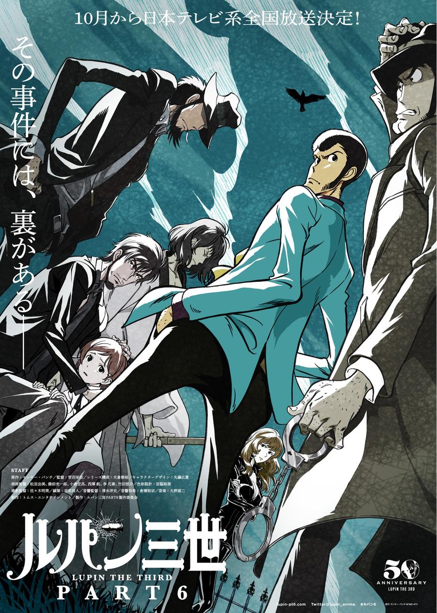 『ルパン三世 PART6』キービジュアル 原作:モンキー・パンチ (C)TMS・NTV