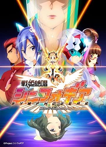 『戦姫絶唱シンフォギア』Blu-ray BOX、キングレコード、2017年