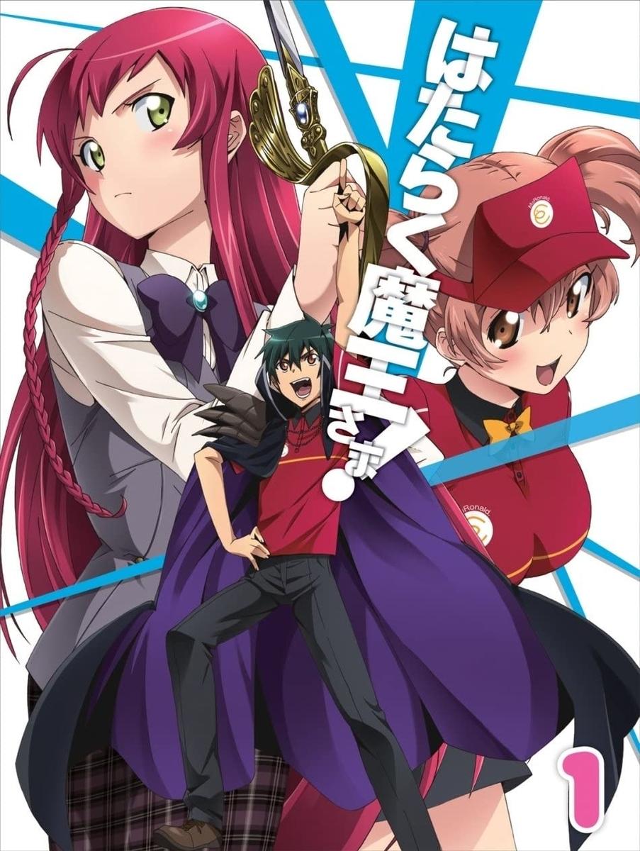 『はたらく魔王さま!』Blu-ray、ポニーキャニオン、2013年