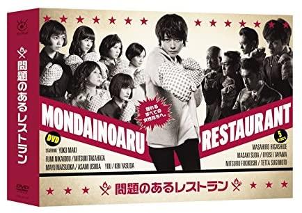 『問題のあるレストラン DVD BOX』ポニーキャニオン、2015年