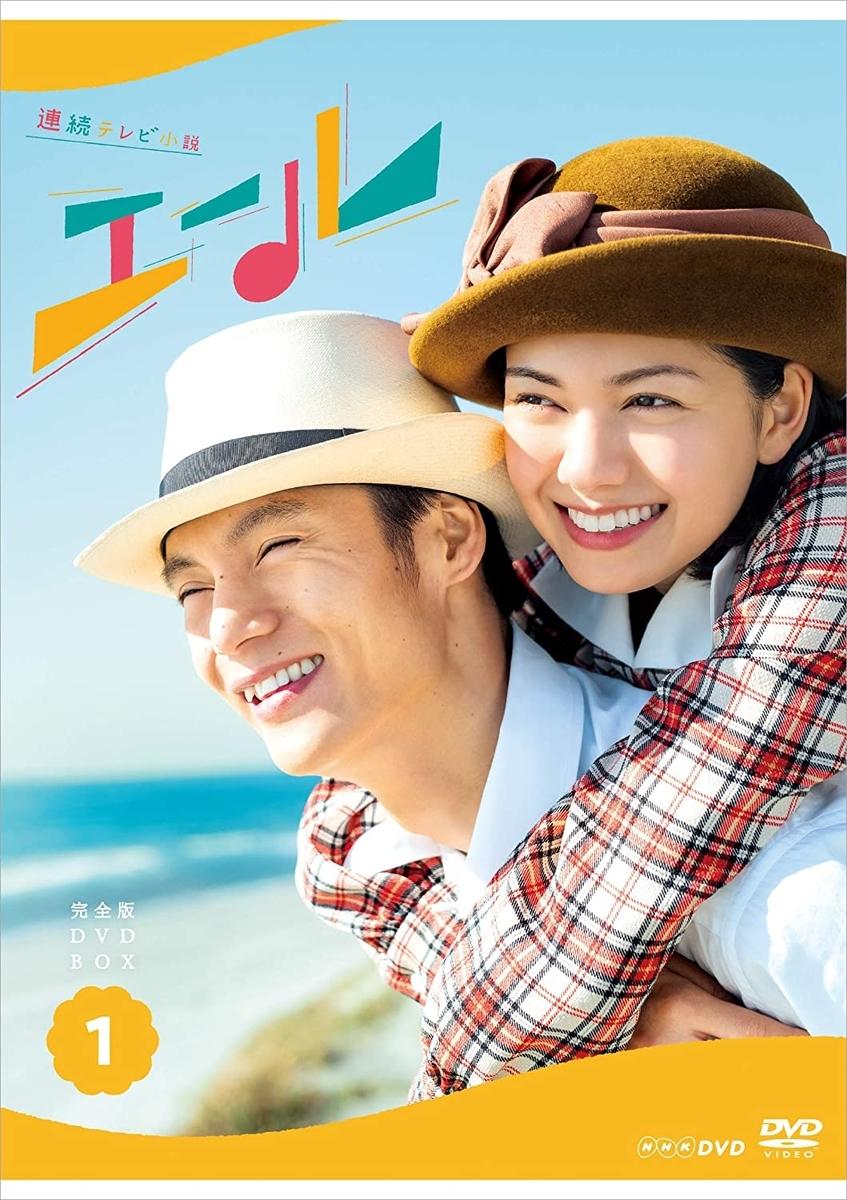 『連続テレビ小説 エール 完全版 DVD BOX1』NHKエンタープライズ、2020年