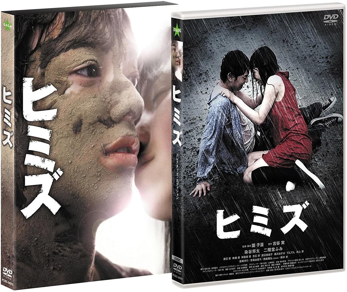 『ヒミズ コレクターズ・エディション DVD』ポニーキャニオン、2012年