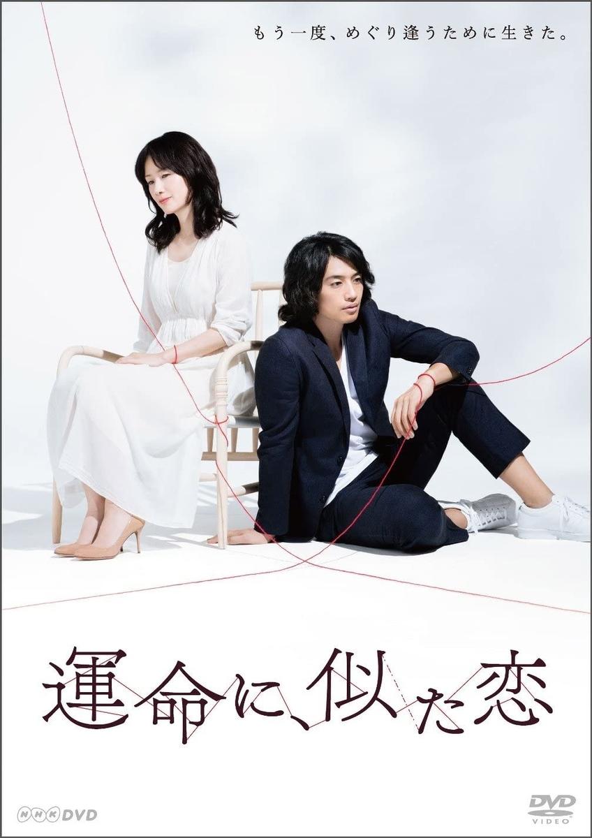 『運命に、似た恋 DVD-BOX』、バップ、2017年