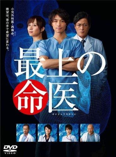 『最上の命医DVD-BOX (5枚組)』、東宝、2011年