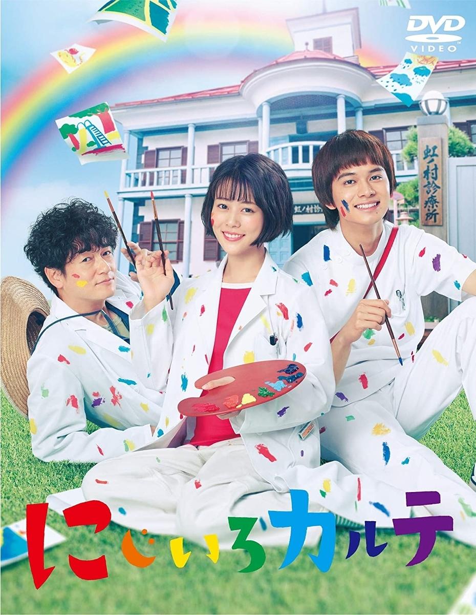 『にじいろカルテ』DVD-BOX、TCエンタテインメント、2021年