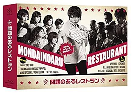 『問題のあるレストラン』Blu-ray BOX、ポニーキャニオン、2015年