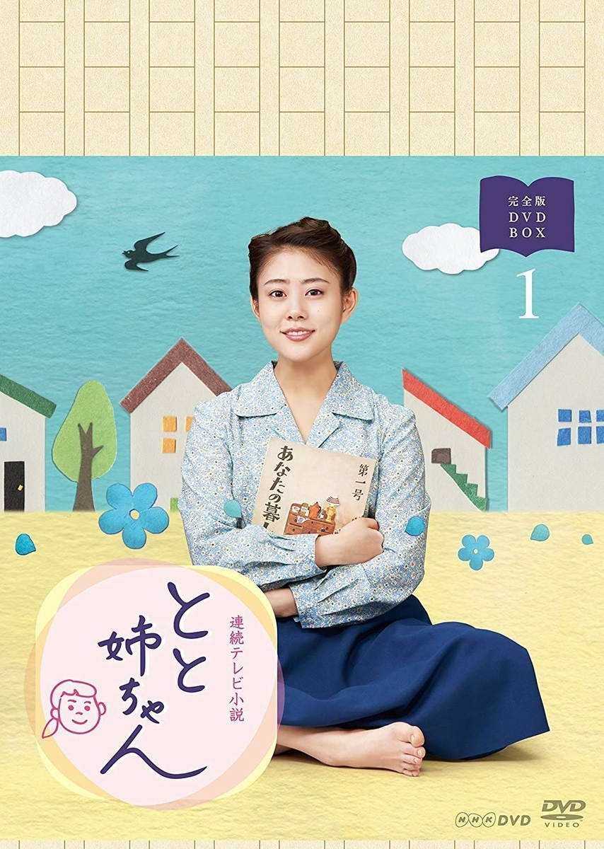 『とと姉ちゃん』完全版 DVD-BOX1、NHKエンタープライズ、2016年