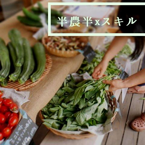 f:id:farmroots-kasagi-ena:20170324152642j:plain