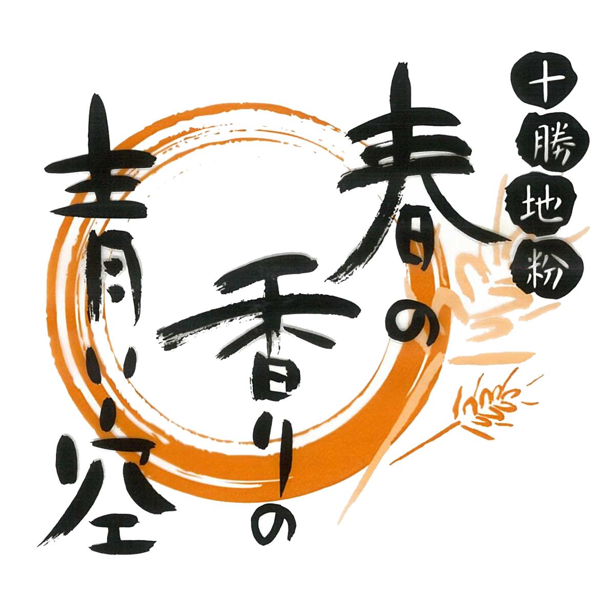 f:id:farmtokachi:20200518093331j:plain