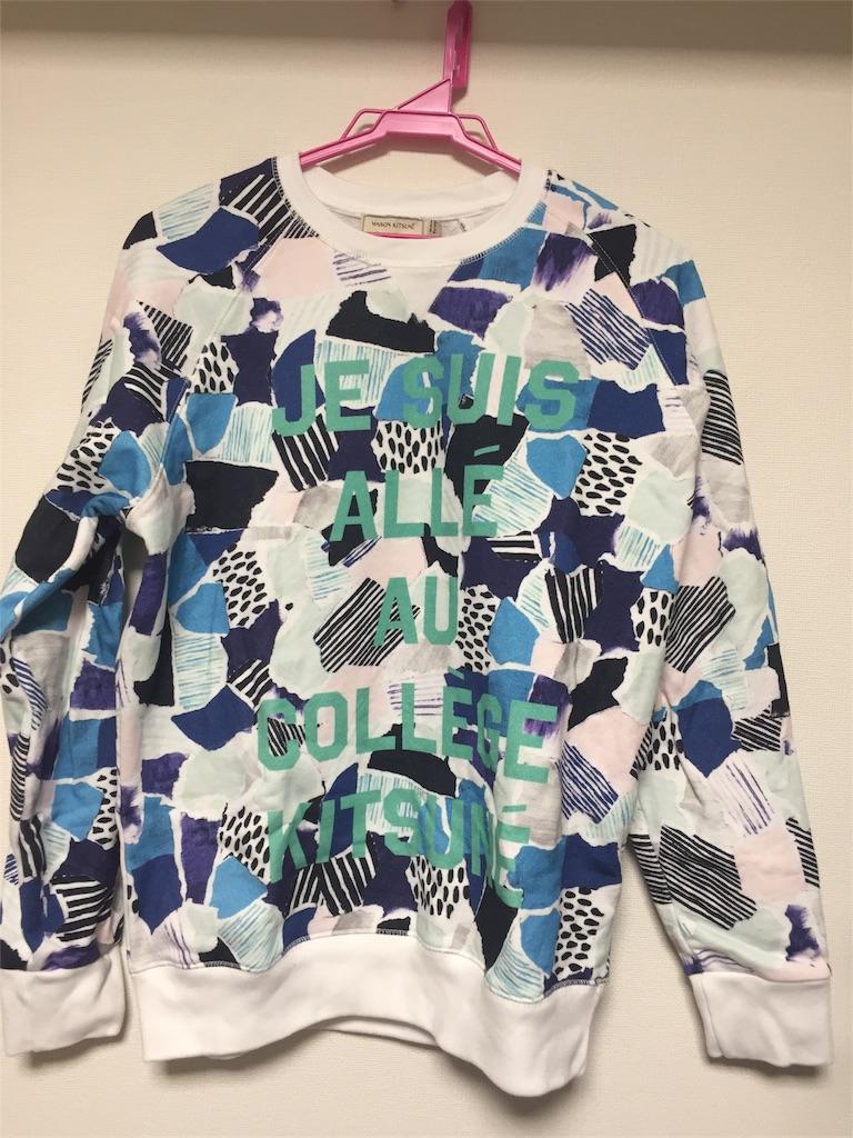 f:id:fashion-freshman:20170122165631j:image