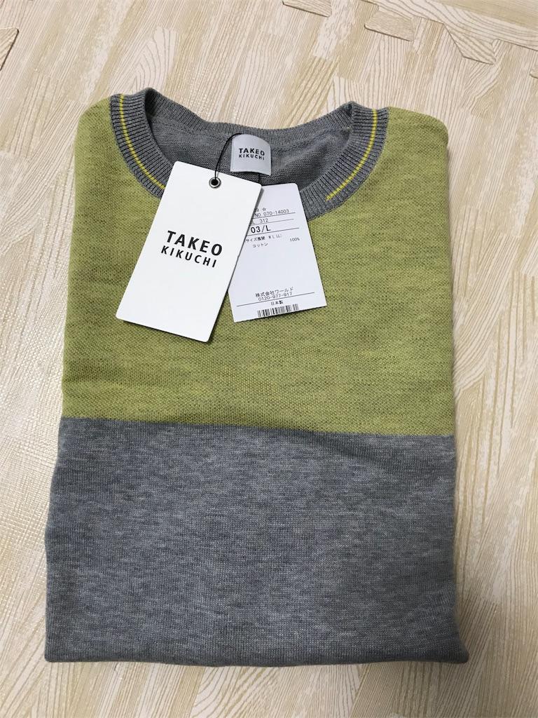 f:id:fashion-freshman:20180314224235j:image