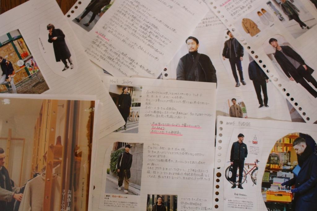 f:id:fashionkakumei:20171018214323j:plain