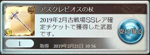 f:id:fate_t:20190222020324p:plain