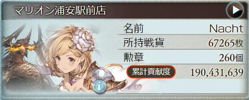 f:id:fate_t:20191117014652p:plain