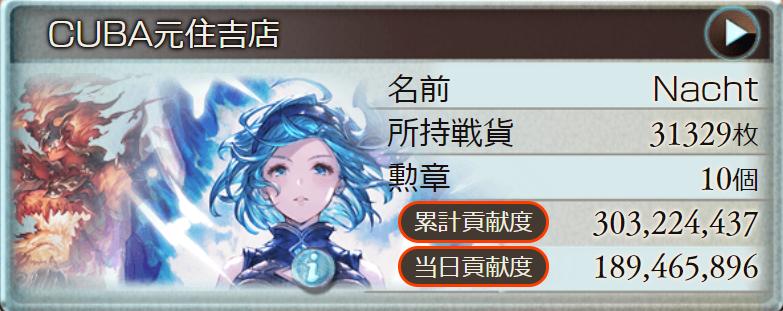 f:id:fate_t:20200624002249p:plain