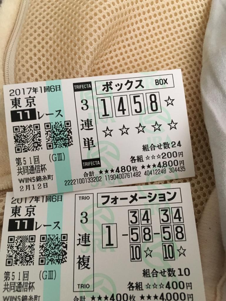 f:id:fatechan101:20170212154955j:plain